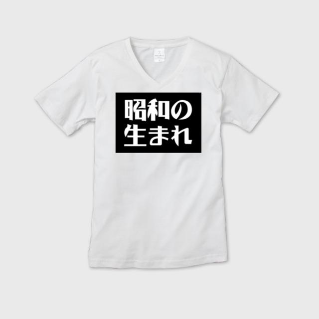 昭和の生まれ01 / メンズVネックTシャツ
