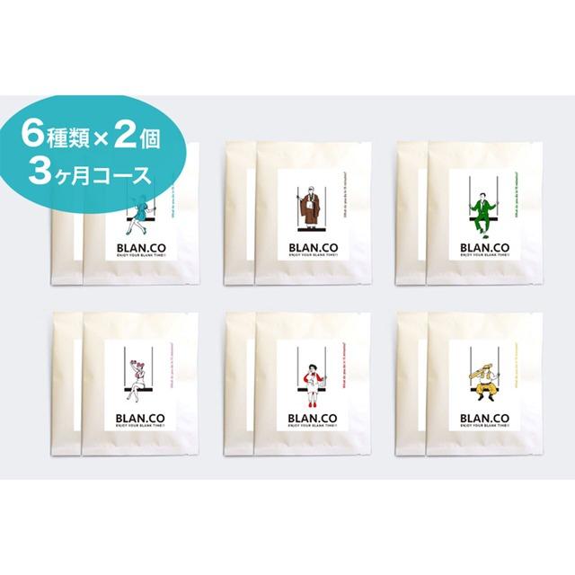 ブランココーヒー全種類パック(6種類×2個) 3ヶ月コース