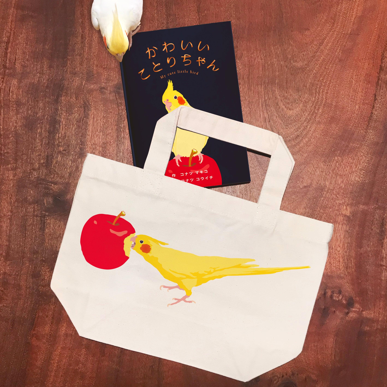 2点セット 絵本『かわいいことりちゃん』(イラスト&サイン入り)りんごとことりちゃん絵本トート