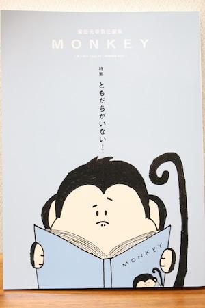 MONKEY vol.11 2017 spring  柴田元幸編集 (ムック本)