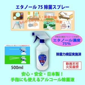 【ウイルス・細菌を強力除菌】エタノール75除菌スプレー(G) 500ml 1本