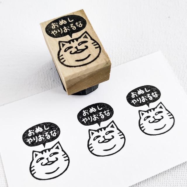 関西弁ネコ「おぬしやりおるな」