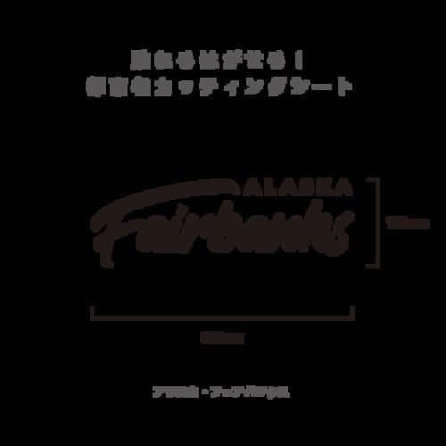 貼れる!はがせる!!都市名カッティングシート「Fairbanks」