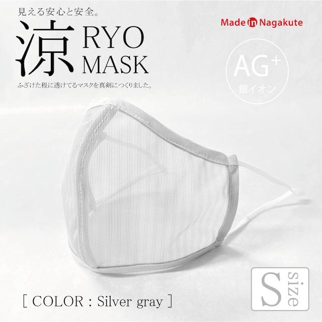 涼マスク / SILVER GRAY / Sサイズ / 高機能フィルター30枚付