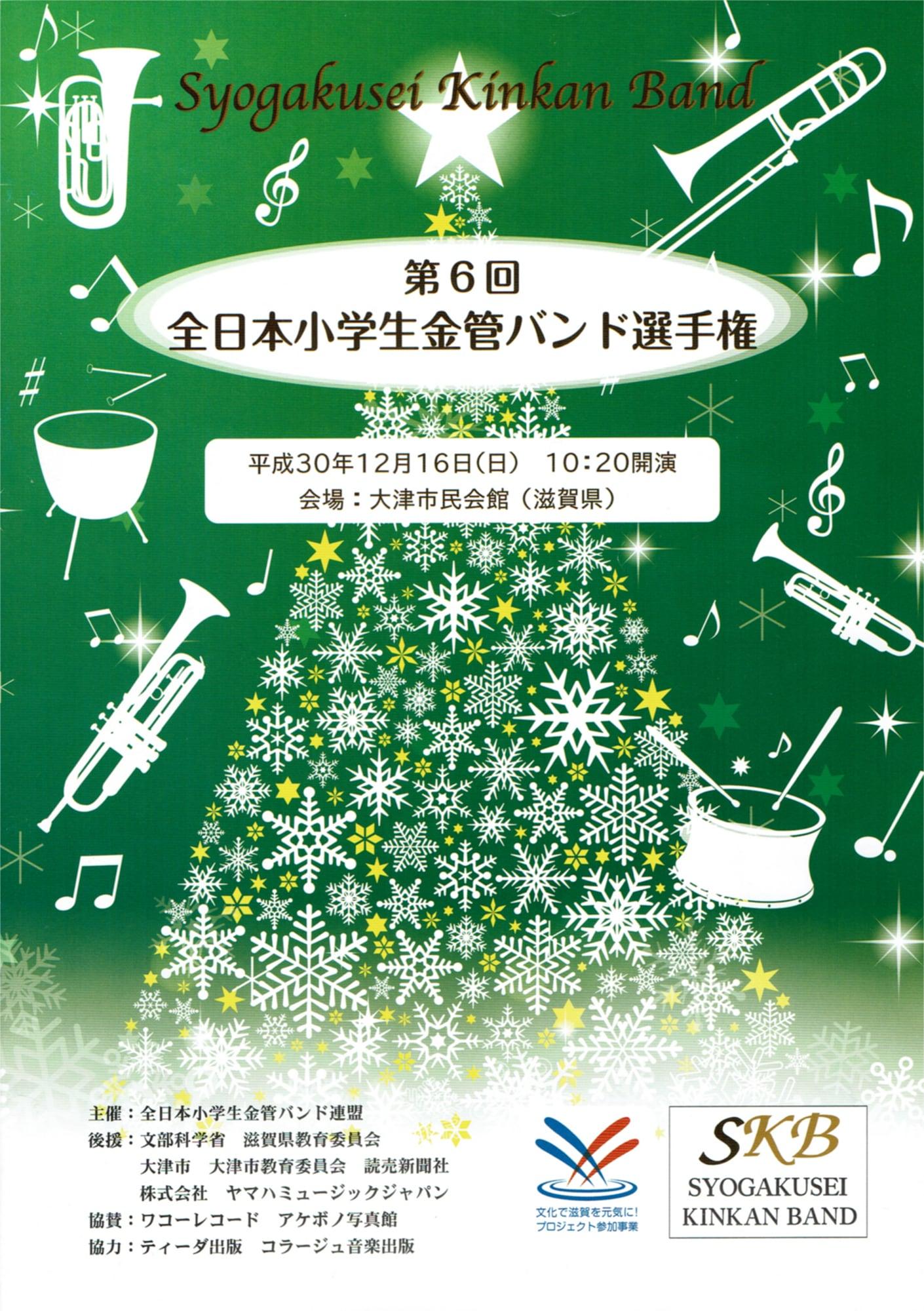 【DVD/Blu-ray】第6回全日本小学校金管バンド選手権全団体収録(3枚セット)
