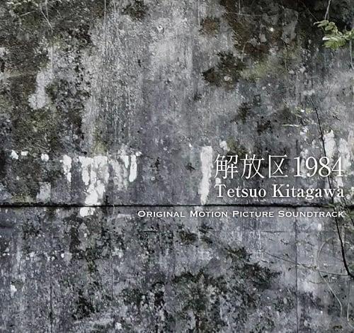 北川哲生 - 解放区1984 (CD)