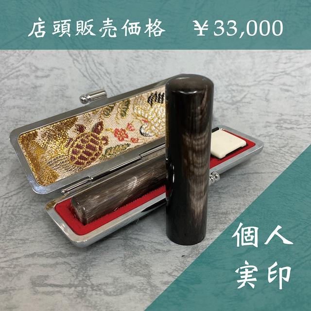 【個人用】実印(15mm)黒水牛ナチュラル