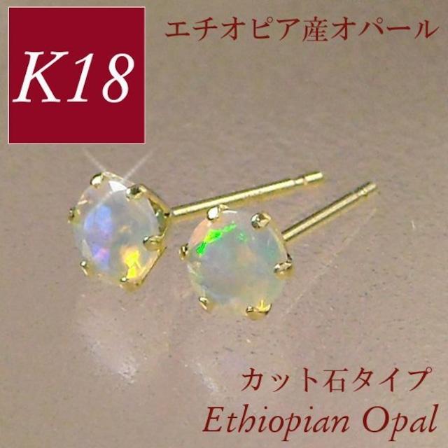 オパール ピアス k18 18金ゴールド 天然石 10月誕生石 18k レディース エチオピア産