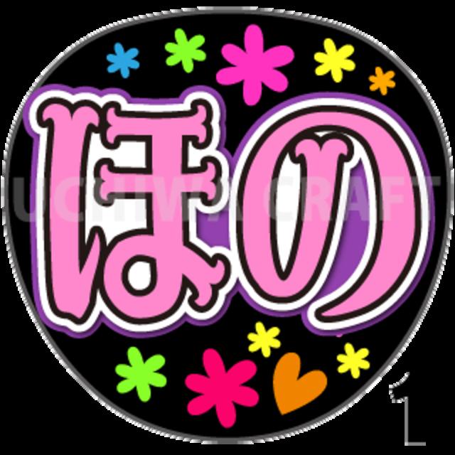 【プリントシール】【櫻坂46/田村保乃】『ほの』『たむちゃん』『保乃』コンサートや劇場公演に!手作り応援うちわで推しメンからファンサをもらおう!!
