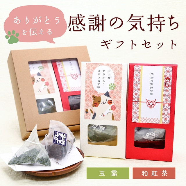 感謝の気持ちギフトセット ネコ(玉露・和紅茶ティーバッグ)