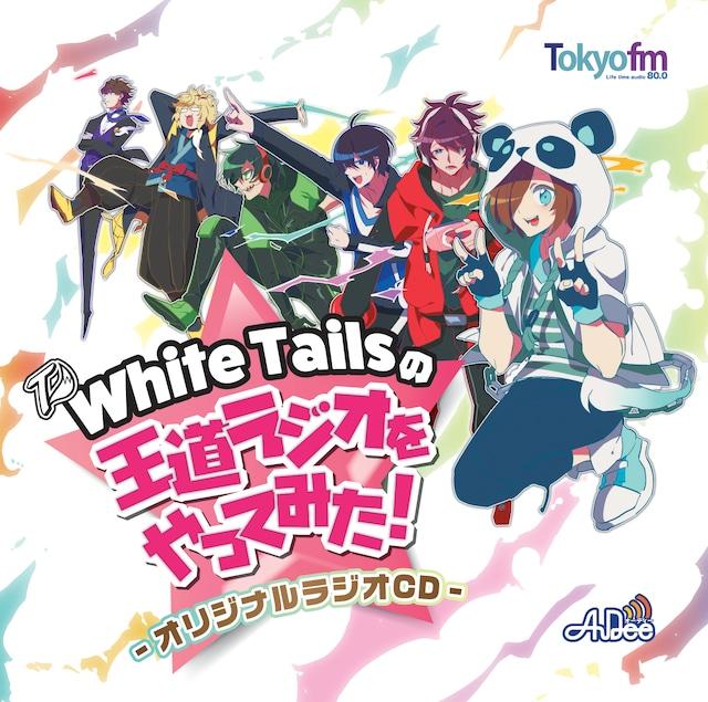 White Tailsの王道ラジオをやってみた!~オリジナルラジオCD~【限定】