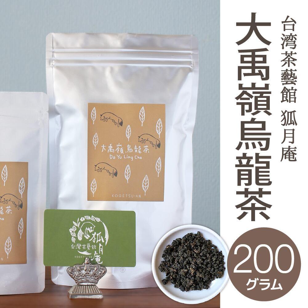 大禹嶺烏龍茶/茶葉・200g