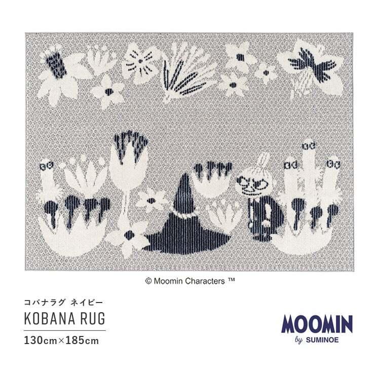 【最短3営業日で出荷】ラグマット ムーミン コバナラグ ネイビー 130×185cm MOOMIN KOBANA RUG スミノエ SUMINOE ab-m0003