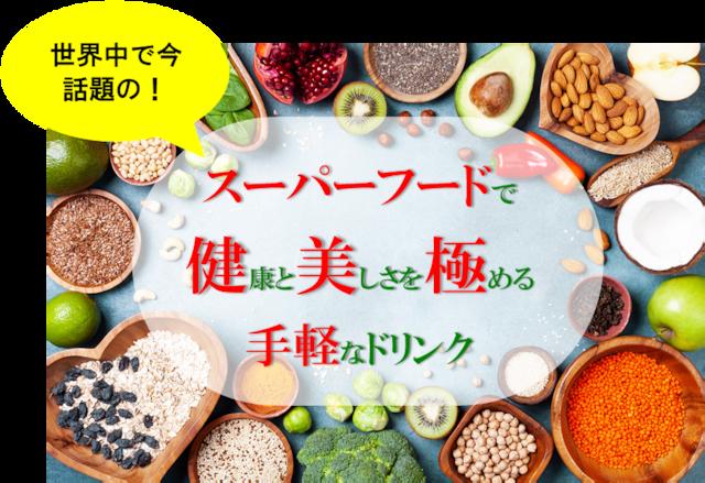 Superfood Chai Set
