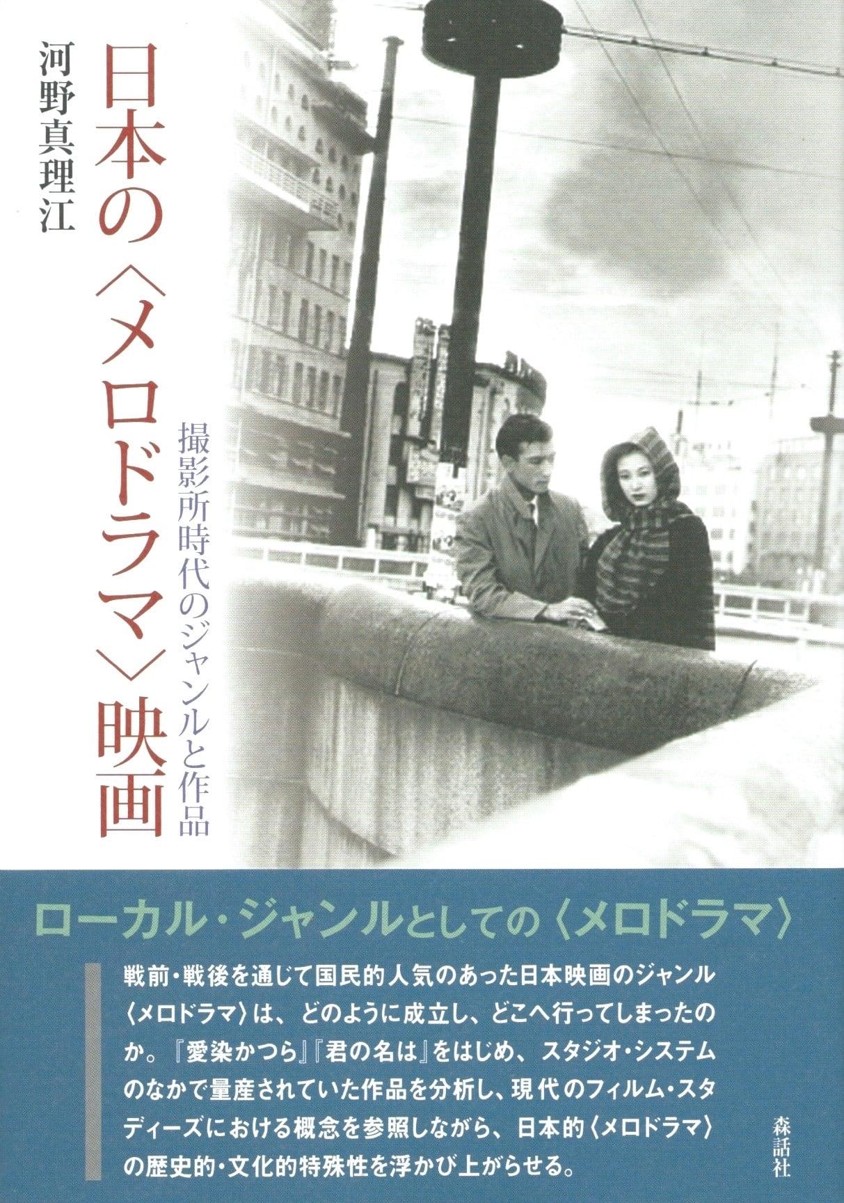 日本の〈メロドラマ〉映画 撮影所時代のジャンルと作品