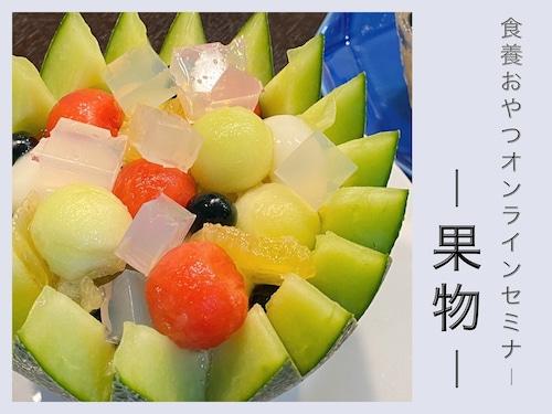 食養おやつオンラインセミナー ~ 8月 / 果物 ~