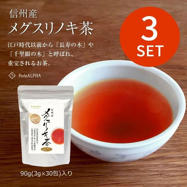 【送料無料!3袋セット】信州産 メグスリノ木茶 ティーバッグ 3g×30包
