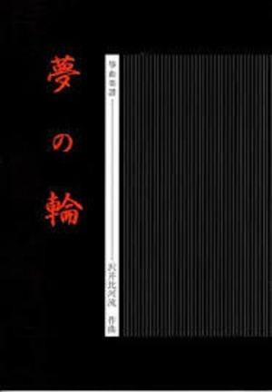 S30i90 夢の輪(箏4,17-2/沢井比河流/楽譜)