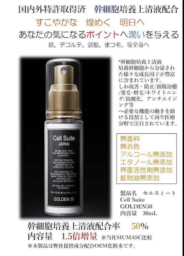 セルスィート Cell Suite 化粧水 GOLDEN50  内容量 30mL