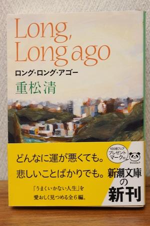 ロング・ロング・アゴー 重松清著 (文庫本)