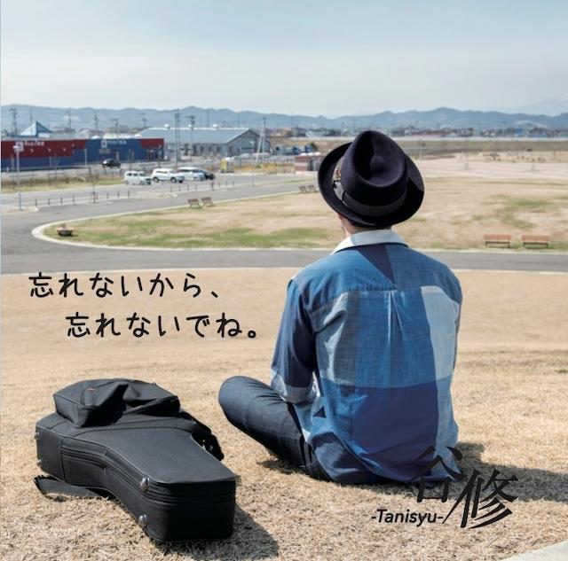 亘理ソング CD