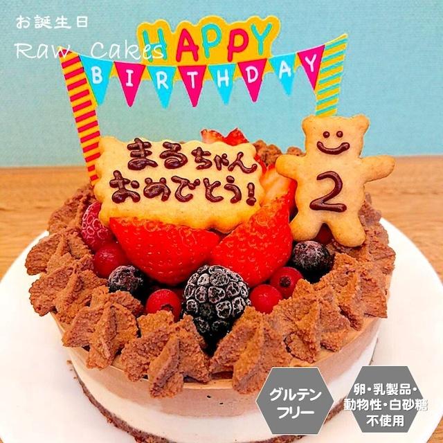 お誕生日などに!チョコRAWケーキ(12cmホール)