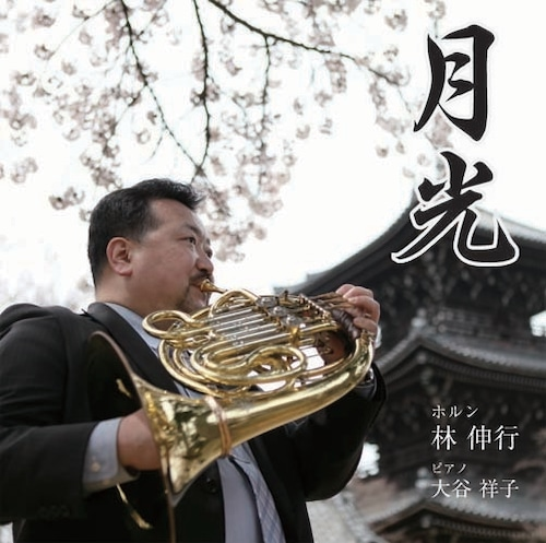 「月光」林 伸行(ホルン)(WKCD-0063)