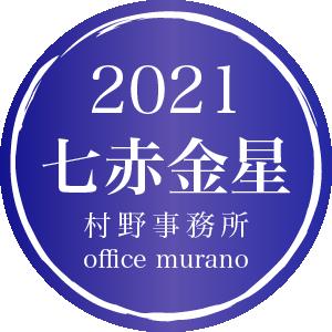 【七赤金星11月生】吉方位表2021年度版【30歳以上用】