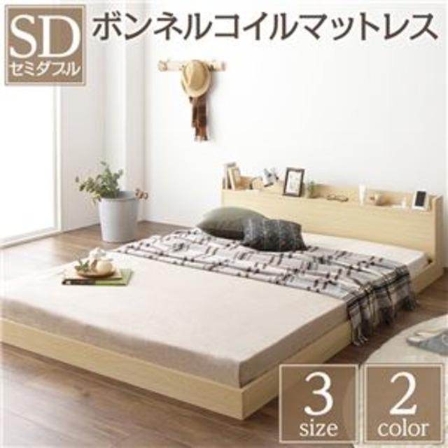 ベッド 低床 ロータイプ すのこ 木製 宮付き 棚付き コンセント付き シンプル モダン ナチュラル セミダブル ボンネルコイルマットレス付き