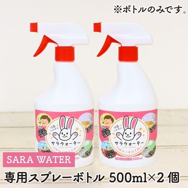 弱酸性次亜塩素酸水 詰替えスプレー ボトル 500ml×2個 s-1220003-02
