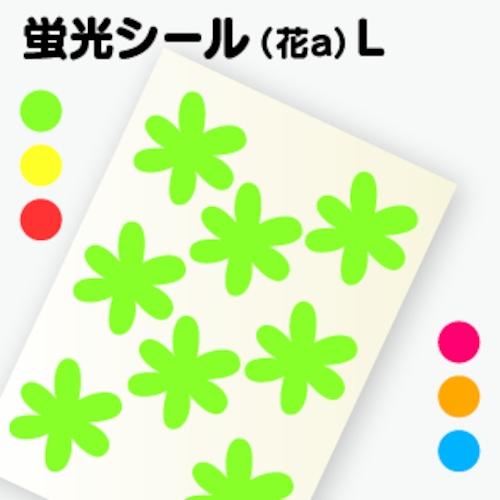 【花シールA 】L(3.4cm×3.5cm)