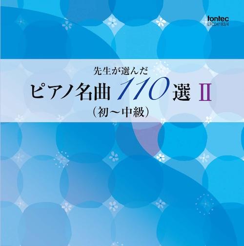 先生が選んだ ピアノ名曲110選 II (初〜中級)