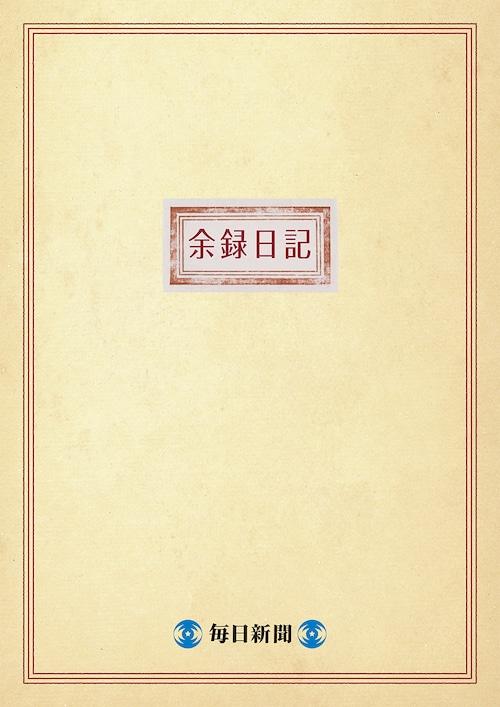 余録日記 3冊セット