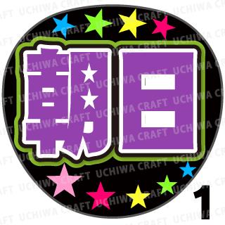 【プリントシール】【TravisJapan/梶山朝日】『朝日』コンサートやライブに!手作り応援うちわでファンサをもらおう!!!