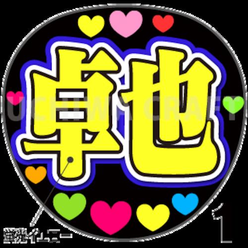 【蛍光プリントシール】【演歌/中澤卓也】『卓也』コンサートやライブに!手作り応援うちわでファンサをもらおう!!!