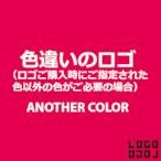 色違いのロゴ (ロゴご購入時にご指定された色以外の色がご必要の時)