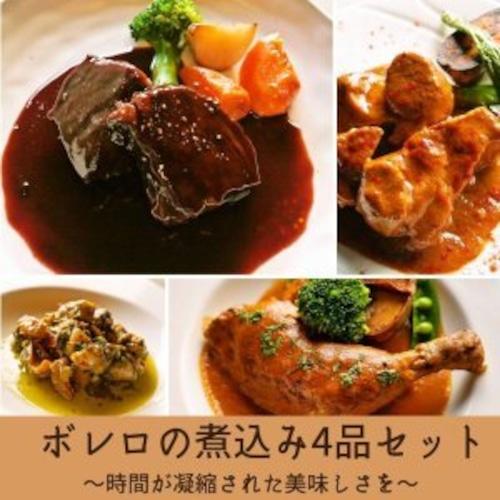 ビストロの煮込み料理 4点セット@BistroBolero(フレンチ惣菜 フランス料理 煮込み お取り寄せギフト)【冷凍便】