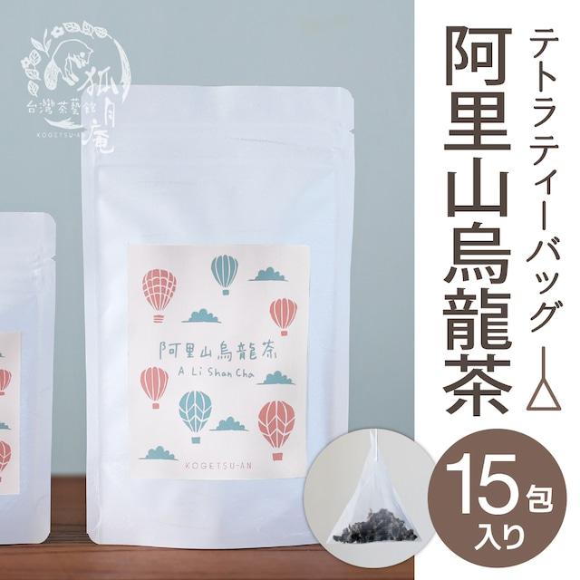 阿里山烏龍茶/ティーバッグ 15包