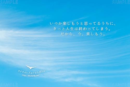 022 いつか楽しもうと思ってるうちに、きっと人生は終わってしまう。 だから、今、楽しもう。