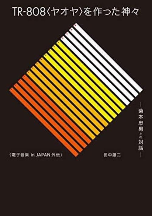 【ラスト1/書籍】田中雄二 - TR-808<ヤオヤ>を作った神々 菊本忠男との対話──電子音楽 in JAPAN外伝