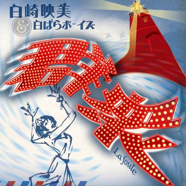 群衆 La Foule   Gunsyu La Foule(CD)
