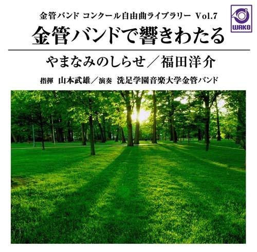 金管バンドで響きわたる『やまなみのしらせ』〈金管バンドコンクール自由曲ライブラリー Vol.7〉(WKCD-0091)