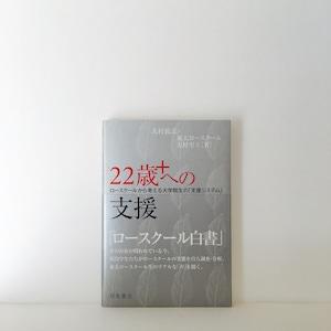 大村敦志+東大ロースクール大村ゼミ『22歳+への支援──ロースクールから考える大学院生の「支援システム」』