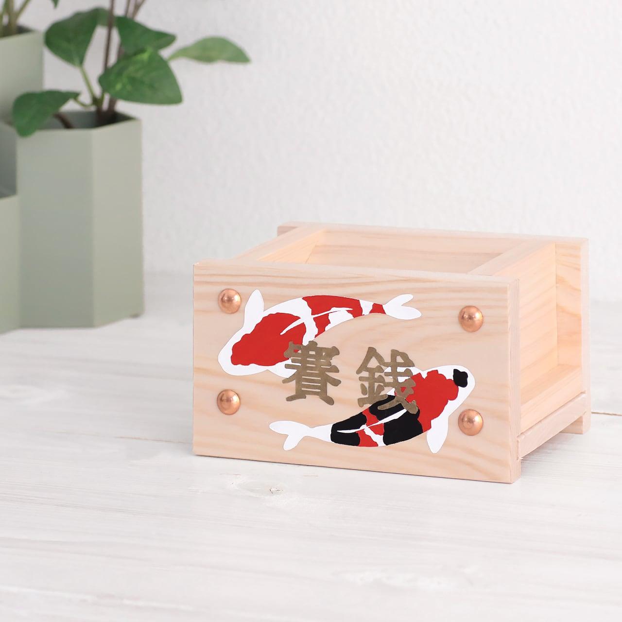 和彩 絵付け 賽銭箱 錦鯉 小型