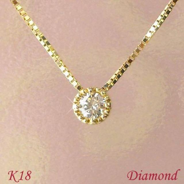 18金ダイヤモンドネックレス フクリン 一粒 0.1ct 18金 K18 ゴールド