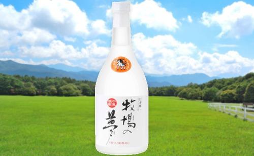 牛乳焼酎『牧場の夢』柔らかな温泉水