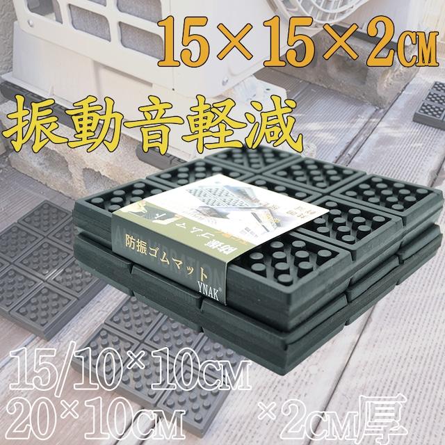 防振 ゴムマット ピアノ スピーカー 家庭用機器 下に敷く 振動 ビビリ音 軽減 滑り止め 安定 共鳴 防音 対策 円状突起 (15cm×15cm×2cm 2枚) YNAK