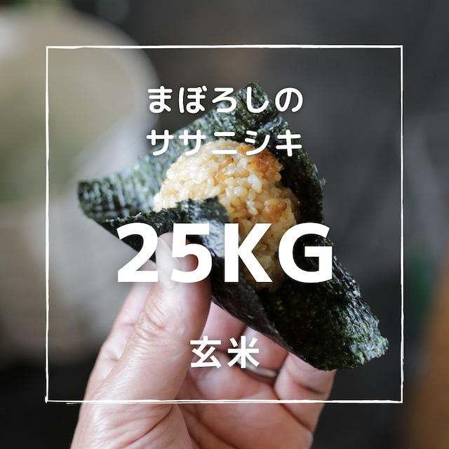 まぼろしのササニシキ 玄米 25kg