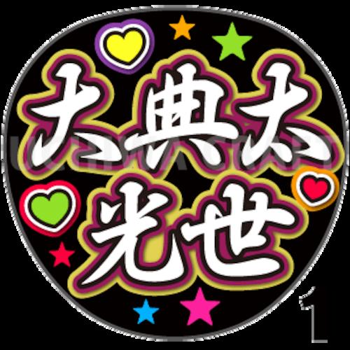【プリントシール】【刀剣乱舞団扇】『大典太光世』コンサートやライブに!手作り応援うちわで主にファンサ!!!