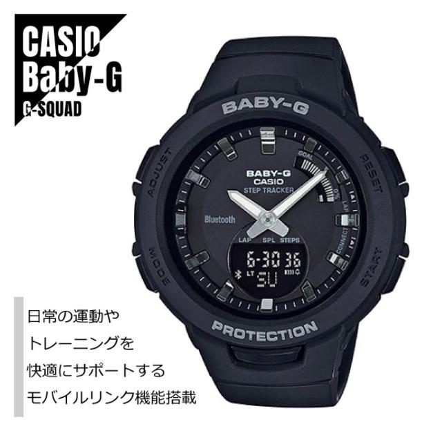 【即納】CASIO カシオ Baby-G ベビーG G-SQUAD ジー・スクワッド スマートフォンリンク 歩数計測 BSA-B100-1A ブラック 腕時計 レディース